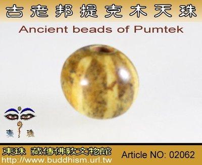 【東珠文物】古老喜瑪拉雅邦提克木珠系列。02062