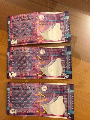 【舊鈔/紙鈔/紙幣/舊版】罕品 2002/ 2003年 香港 特別行政區 港幣 10元 拾元 銀行 非後期發行之塑膠鈔
