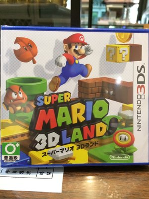 """""""毛毛的窩"""" 3DS超級瑪利歐3D樂園  (日版)~保證全新未拆~"""