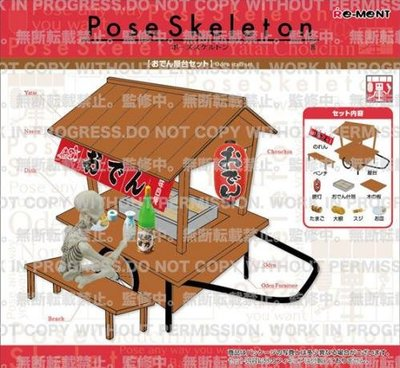Shamoe 日版 現貨Re-ment Pose Skeleton 關東煮板車套裝 模型(1盒3個)