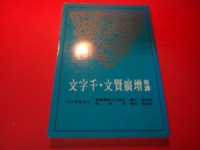 【愛悅二手書坊 07-21】新譯增廣賢文.千字文