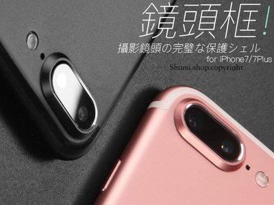 【PH714】鋁合金鏡頭 保護套 iPhone 8 6S 7 Plus X 鋼化玻璃膜 保護殼 金屬邊框 鏡頭 圈 貼