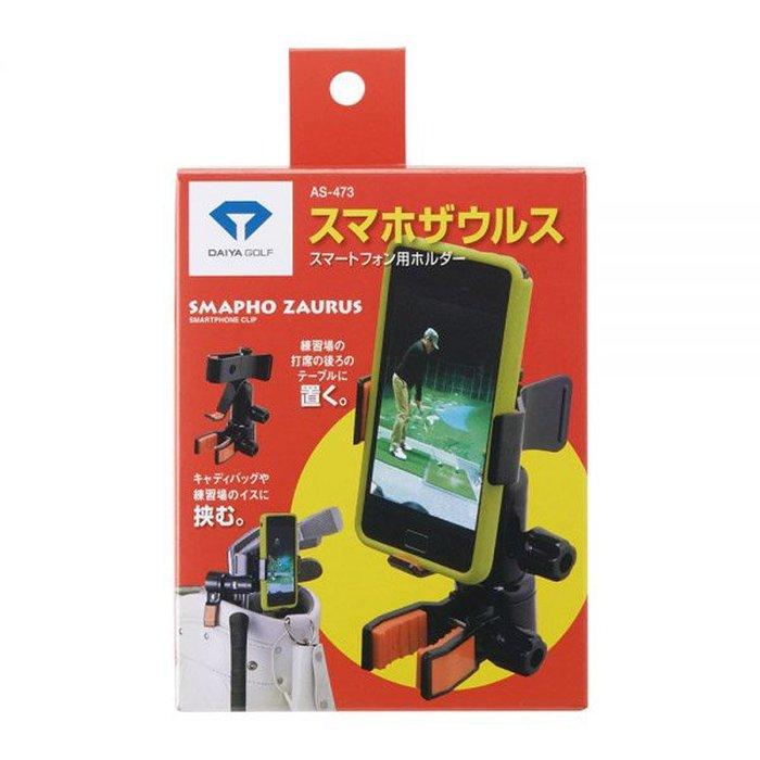 【附發票】 日本 DAIYA 高爾夫手機夾 手機攝影架