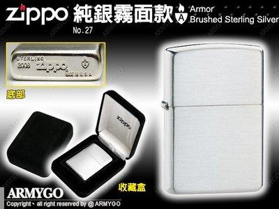 【ARMYGO】ZIPPO原廠打火機-純銀系列-ARMOR鎧甲霧面款 NO.27