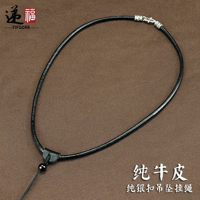 衣萊時尚-牛皮繩項鏈繩掛件吊墜項鏈掛繩翡翠玉佩男女黑紅繩子皮繩純銀扣繩