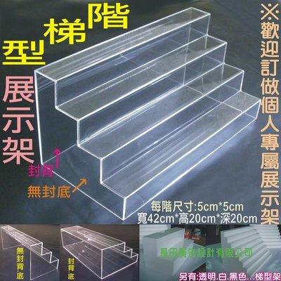 歡迎訂製個人專屬: 模型架 壓克力層架 樓梯架 梯形架 公仔.玩具鋼彈 展示架 置物架 展示盒 防塵盒 收藏箱 展示櫃