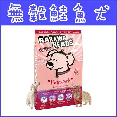 **貓狗大王**【免運】BARKING HEADS 巴先生 饕客鮭魚 無榖挑嘴全齡犬糧 狗飼料 2kg