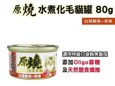 【另有超取免運賣場】☆SNOW☆ 原燒水煮化毛貓罐 白身鮪魚+柴魚80g 特級白身鮪魚 (80491741