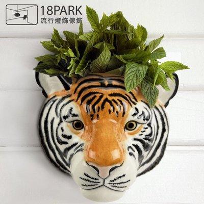 【18Park】原創風格 Tiger [ Quail Ceramics牆飾/花瓶-老虎 ]