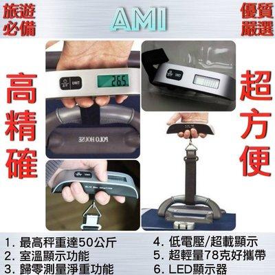出國必備 手提秤 MAX耐重=50KG 攜帶式 液晶顯示 電子秤 行李秤 旅行 磅秤 LED顯示