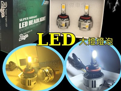 小傑車燈*全新 LED 大燈燈泡 H1 H7 H11 H3規格 FREECA OUTLANDER COLT-PLUS