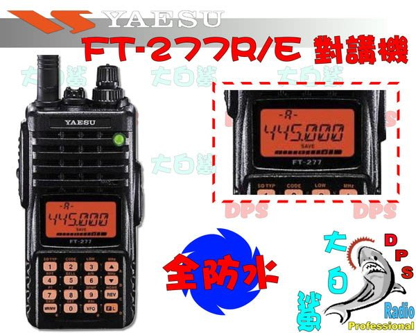 ~大白鯊無線~YAESU手持對講機 FT-277R/E UHF  IPX7 全防水