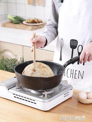 不沾鍋 加厚底麥飯石平底鍋小煎鍋不粘鍋不沾深型牛軋糖電磁爐燃氣灶通用 MKS
