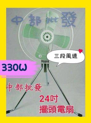 『中部批發』24吋 變速扇 工業扇 三段變速工廠散熱 大風 立扇 自動擺頭  通風扇 電風扇 升降電扇 強力型(台灣製造