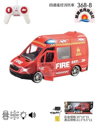 ※旭陽教育用品社※充電式仿真聲光音效遙控消防車模型玩具 車門可開/消防車玩具/聲光遙控車玩具/遙控汽車模型/遙控模型玩具