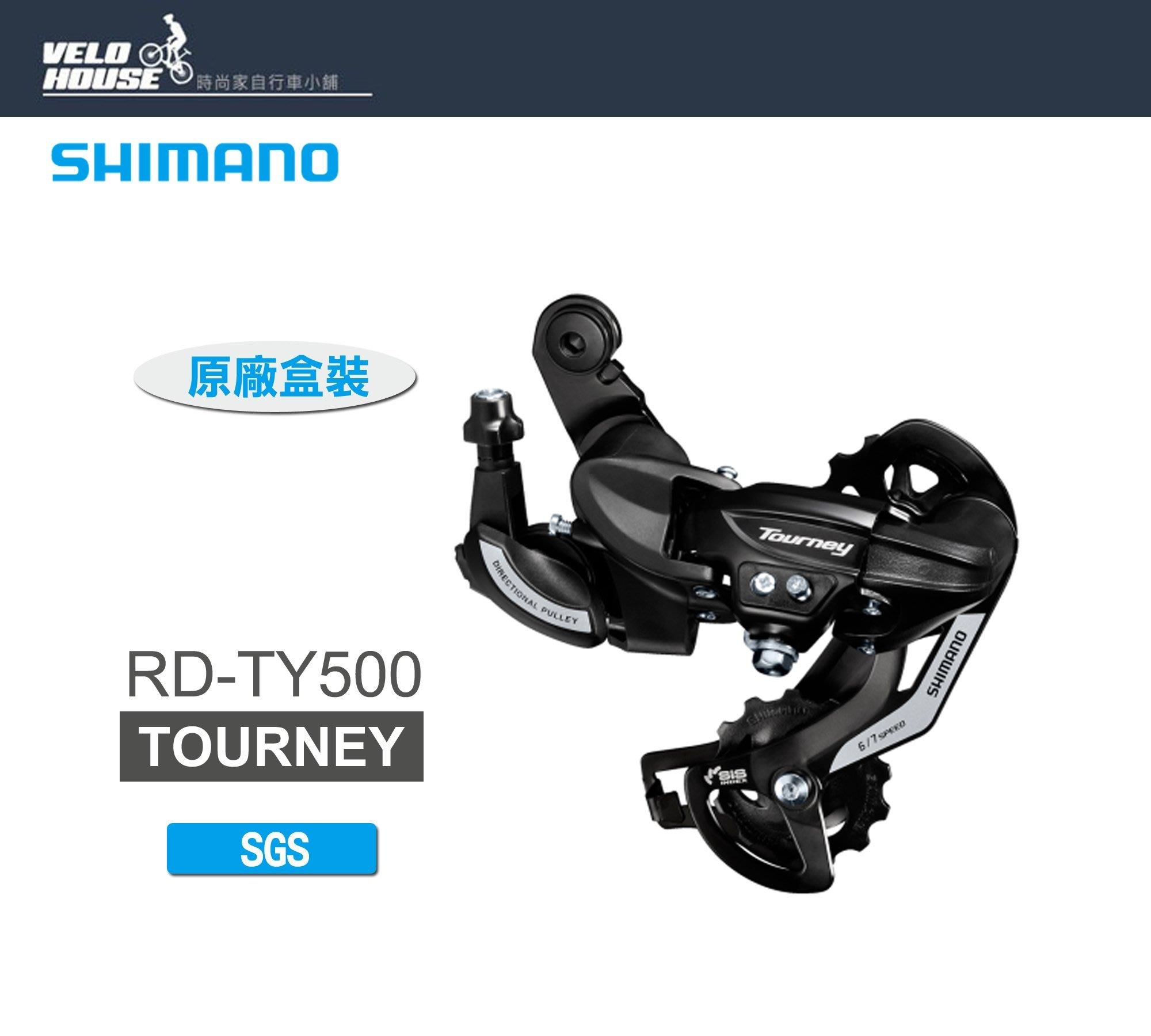 【飛輪單車】SHIMANO TOURNEY TY500 6/7速後變速器-鎖牙式(原廠盒裝)[34393696]