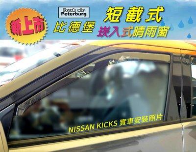 【短截式】比德堡崁入式晴雨窗 福特FORD FOCUS MK3 2012-2018年(全車4片)