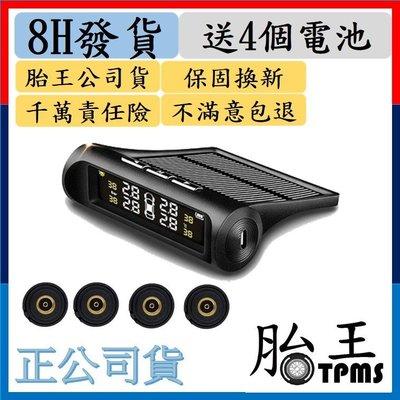 (胎王公司貨)ARE-01 太陽能胎壓偵測器 TPMS(半年保固)(保固換新)