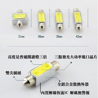 久岩汽車-高品質 大功率31-42mm雙尖室內燈 LED汽車燈 雙尖閱讀燈 雙尖車頂燈