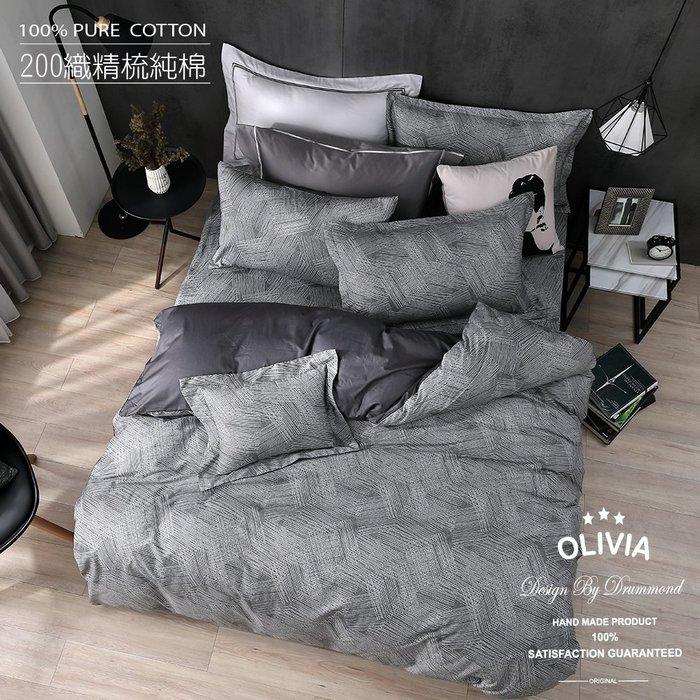 【OLIVIA 】DR880 威力斯 美式信封式枕套【兩入】 玩色系列 100%精梳棉 台灣製