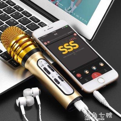 【小優館】k歌麥克風手機全名k歌神器全民唱歌吧直播聲卡耳機話筒安卓蘋果通用錄音專用