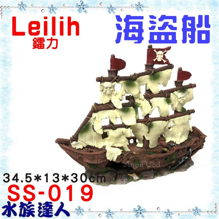 【水族達人】【裝飾品】鐳力《海盜船 1入 SS-019 34.5*13*30cm》飾品 擺飾 造景#免運