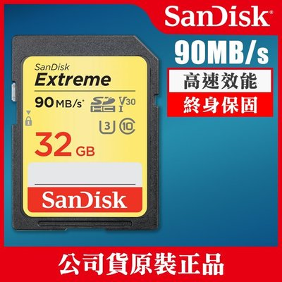 【聖佳】SanDisk SDXC 32GB 90MB/s 記憶卡 FullHD 錄影 公司貨 ~首購推薦~ 屮Z1