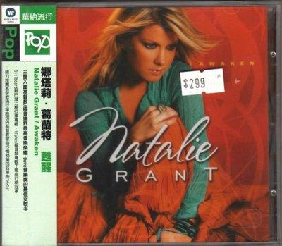華聲唱片- 娜塔莉.葛蘭特  Natalie Grant  / 甦醒 Awaken / 全新未拆CD -- 110325