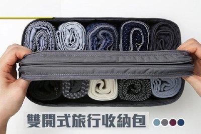【NF329】雙開式旅行收納包 內衣收納包 韓版雙開式旅行內衣襪子文胸分類整理包 多功能收納包