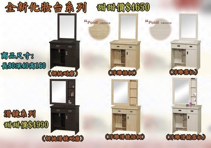 【台中樂居二手家具】PN3001BJG*全新化妝台 客廳家具 庫存臥室傢俱拍賣床組 床箱 床底 床板