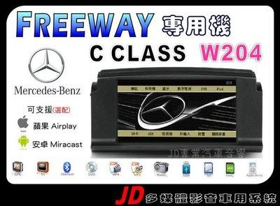 【JD 新北 桃園】FREEWAY BENZ C CLASS W204 賓士 DVD/USB/HD數位/導航/藍芽 6.2吋觸控螢幕主機~專用機