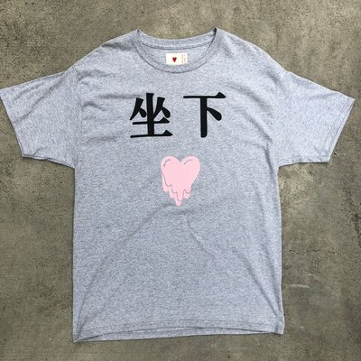 ☆LimeLight☆ Emotionally Unavailable Sit Down Tee 灰色 坐下 陳冠希 灰