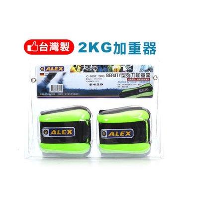 【99300553】ALEX BEAUTY 2KG加重器(健身 有氧 重量訓練 台灣製 ≡排汗專家≡