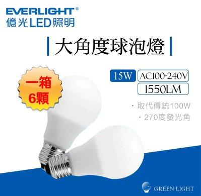 《6入》 億光LED 15W E27 全電壓 廣角 全周光 球泡燈 燈泡 光源 重點照明 商業照明