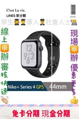 萊分期 線上分期 免頭款 Apple Watch Series 4   Nike版 GPS 44mm 輕鬆繳款 快速過件