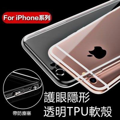 ~帶防塵塞~蘋果 iPhone 6  iPhone6 Plus 6S 手機套 清水套 TPU 保護殼 透明軟殼 果凍套