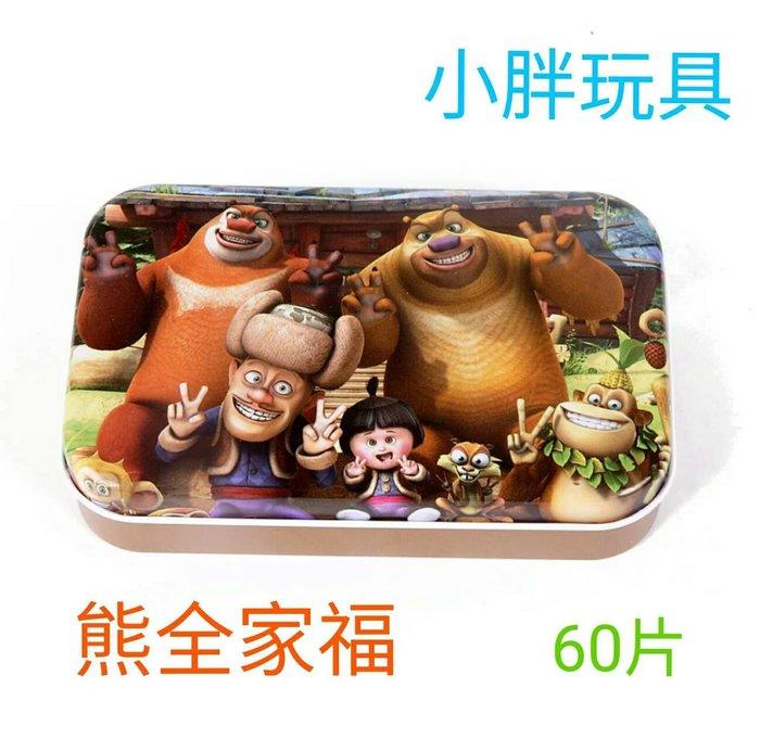 兒童益智木質拚圖版 熊全家福 精品鐵盒裝 60片 買2盒送粉紅豬小妹 貼紙