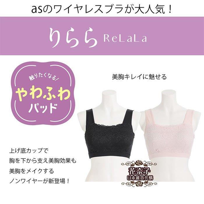 ✿花奈子✿日本 as 加大款 上等蕾絲 無鋼圈內衣 含罩杯 內搭 小可愛 放鬆 休息內衣 無鋼絲 舒適 內衣