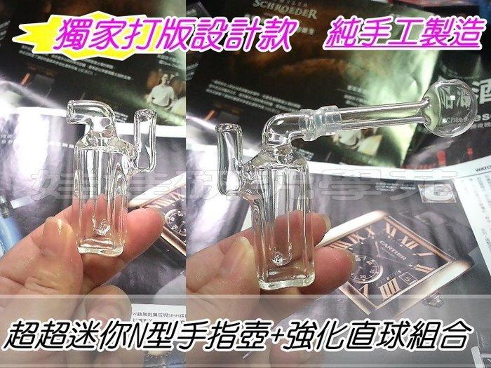 ㊣娃娃研究學苑㊣免運費 史上最小純手工手指壺 台灣製超迷你N手指壺+強化直球(A016)