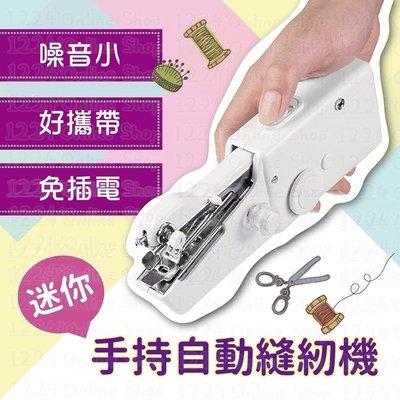 24H出貨【手持電動縫紉機】迷你電動縫紉機 小型電動縫紉機 可攜式縫紉機 裁縫機 縫紉機