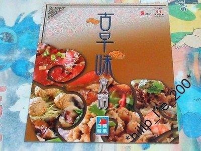 古早味食譜 37道傳統 懷舊 低成本兼營養高 食譜 蘋果日報 Apple Daily