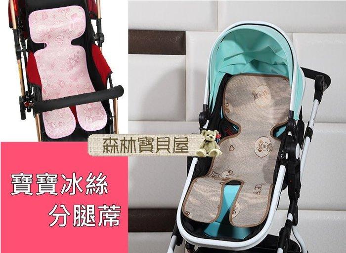 森林寶貝屋~寶寶冰絲分腿蓆~嬰兒推車專用涼蓆~新生兒寶寶手推車蓆~童車透氣涼蓆涼墊~安全座椅涼蓆