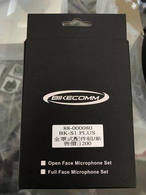 [阿群部品]BK-S1 PLUS 全罩式配件 麥克風 喇叭 耳機 高音質 + 換殼