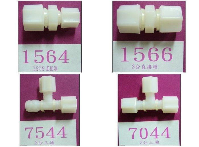 【年盈淨水】2分接頭、3分塑膠接頭 各式RO機或淨水器通用型 每1個=15元