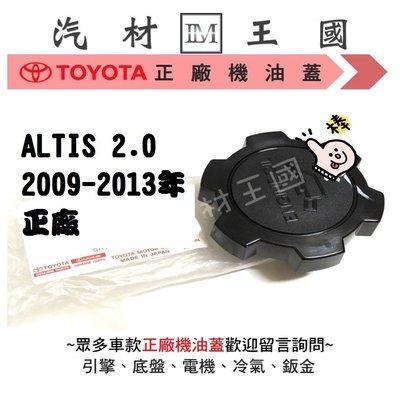 【LM汽材王國】機油蓋 ALTIS 2.0 2009-2013年 正廠 原廠 機油外蓋 TOYOTA 豐田 特價優惠中