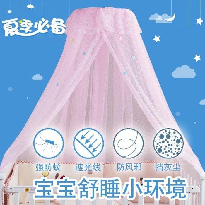 嬰兒床蚊帳帶支架兒童蚊帳寶寶蚊帳落地夾式嬰兒蚊帳通用