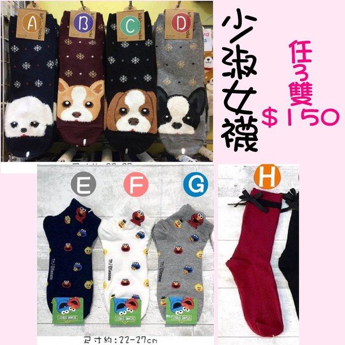 【喬瑟芬的秘密】日韓版少淑女襪 短襪 休閒襪 特賣任選 任3雙特價$150