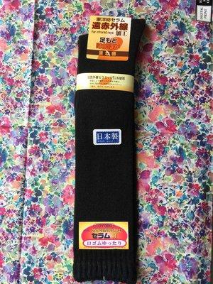 日本製 TOYOBO 東洋紡 遠紅外線 放射素材 長筒襪 膝下襪 22~24cm 嘉義市