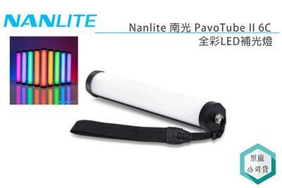 《視冠高雄》現貨 南冠 NINLITE 南光 PavoTube II 6C 全彩 RGB LED 光棒燈 正成 公司貨