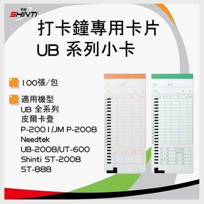 【A方案*一包入】UB卡 優美卡 /JM堅美/皮爾卡登 四欄位小卡 打卡鐘專用考勤卡 UB-2008/UT-600